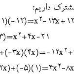 جمله مشترک-پاسخ مثالها