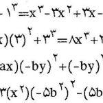 مکعب 2جمله-پاسخ مثال ها