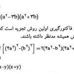 پاسخ مثال تجزیه-مزدوج